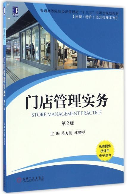 门店管理实务 第2版