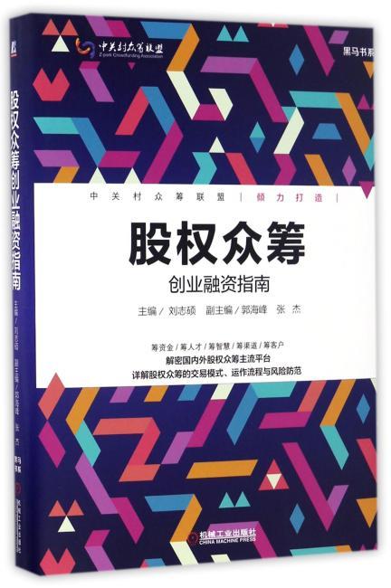 股权众筹:创业融资指南