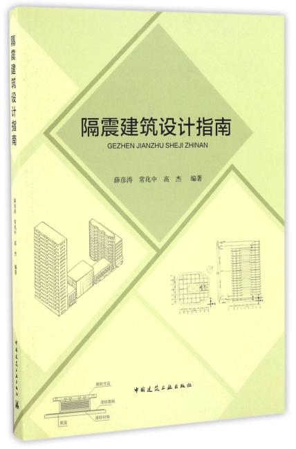 隔震建筑设计指南