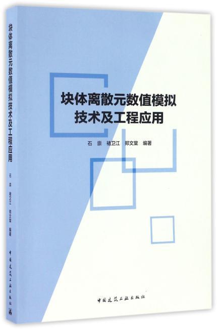 块体离散元数值模拟技术及工程应用