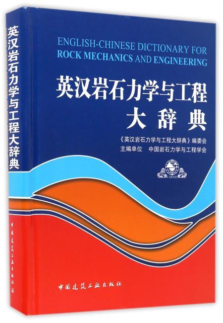 英汉岩石力学与工程大辞典