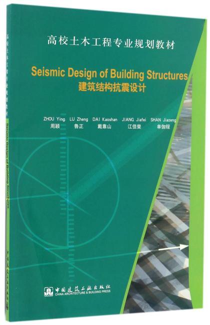 Seismic Design of Building Structures(建筑结构抗震设计)