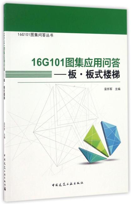 16G101图集应用问答——板 板式楼梯