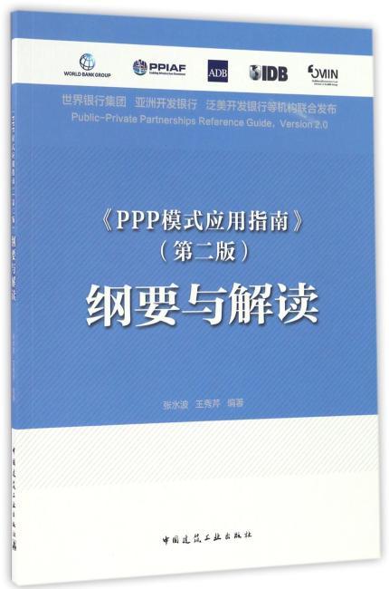 《PPP模式应用指南》(第二版)纲要与解读