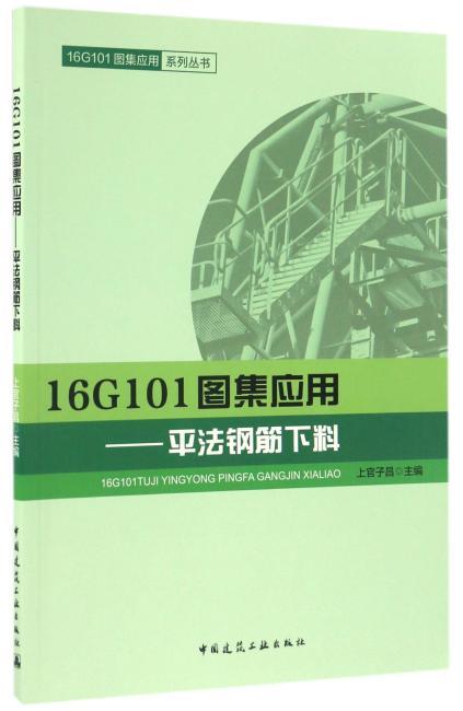 16G101图集应用——平法钢筋下料