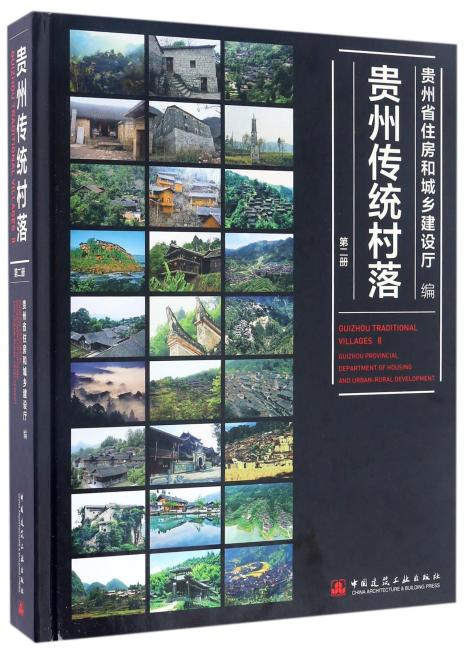 贵州传统村落 第二册