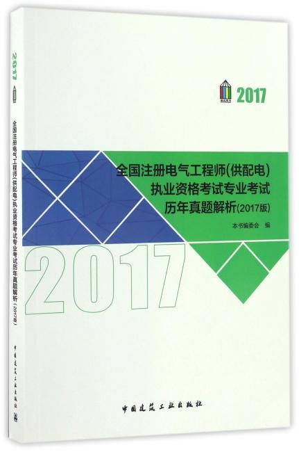 全国注册电气工程师(供配电)执业资格考试专业考试历年真题解析(2017版)