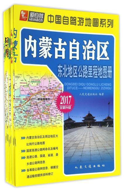 中国自驾游地图系列(2017版)