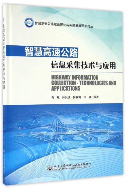 智慧高速公路信息采集技术与应用