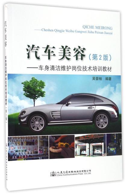 汽车美容—车身清洁维护岗位技术培训教材(第二版)