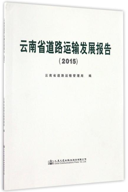 云南省道路运输发展报告(2015)