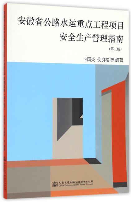 安徽省公路水运重点工程项目安全生产管理指南(第三版)
