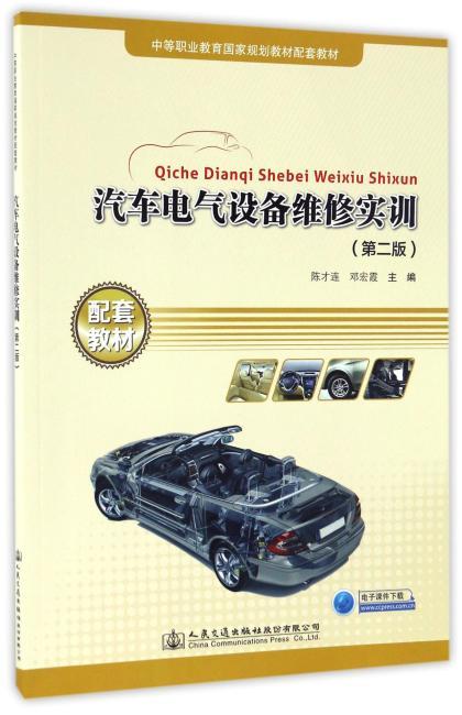汽车电气设备维修实训(第二版)