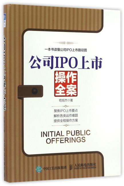 公司IPO上市操作全案