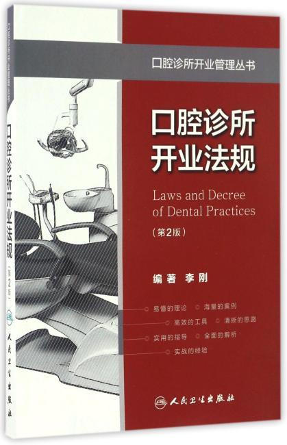 口腔诊所开业管理丛书·口腔诊所开业法规(第2版)