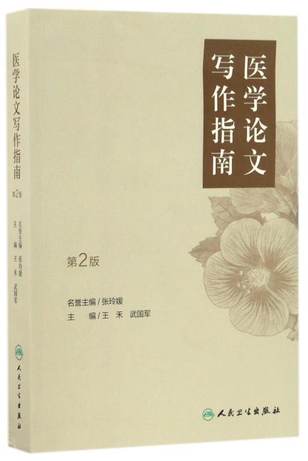 医学论文写作指南(第2版)