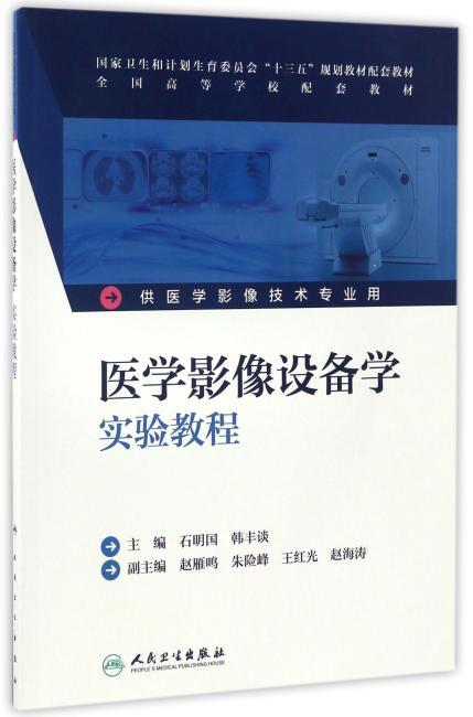 医学影像设备学实验教程(本科影像技术配教)