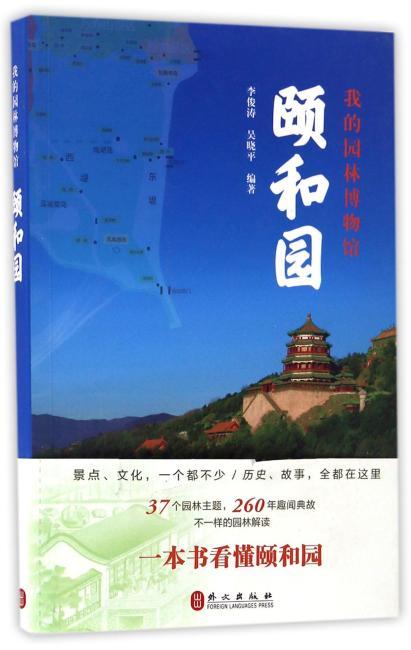 我的园林博物馆——颐和园(中文版)