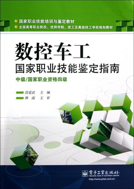 三能--数控车工指南中级(国家职业资格四级)数控车工 国家职业技能鉴定指南 中级