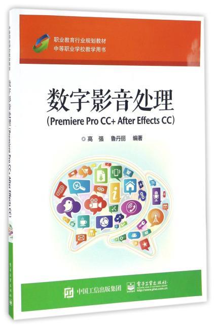 数字影音处理( Premiere Pro CC+ After Effects CC)