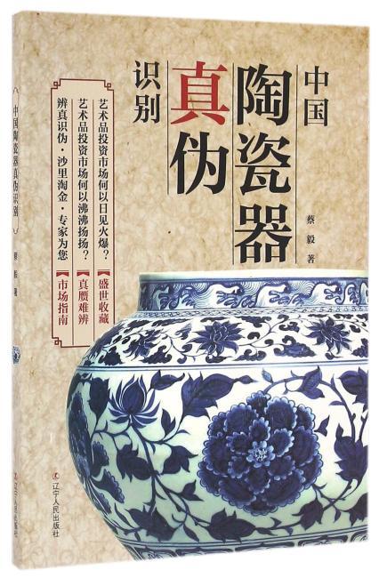 中国陶瓷器真伪识别(新版)