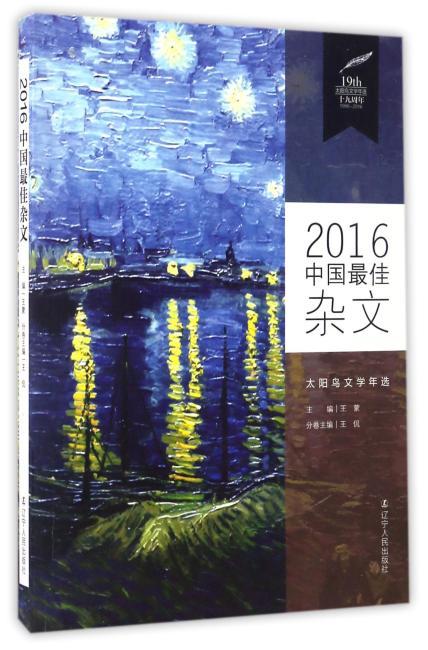 2016中国最佳杂文
