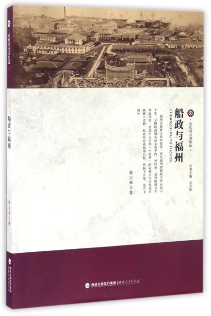 近代风云看船政:船政与福州