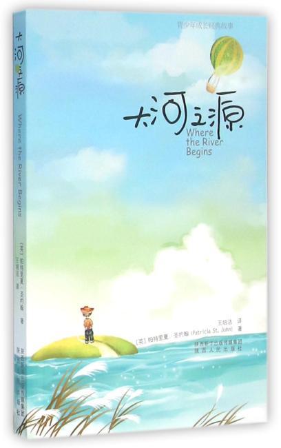 大河之源:《我爱吕西安》系列经典图书,讲述叛逆孩子的心理成长过程。英国杰出儿童文学作家帕特里夏·圣约翰的重磅力作。