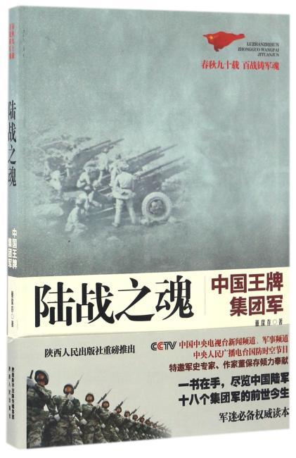 陆战之魂(中国陆军18大集团军军史)