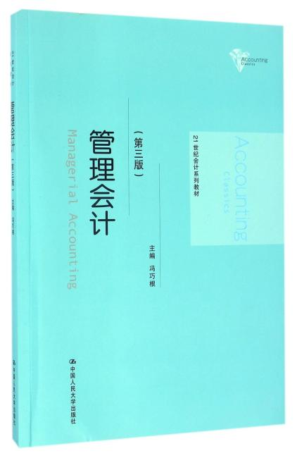 管理会计(第三版)(21世纪会计系列教材)