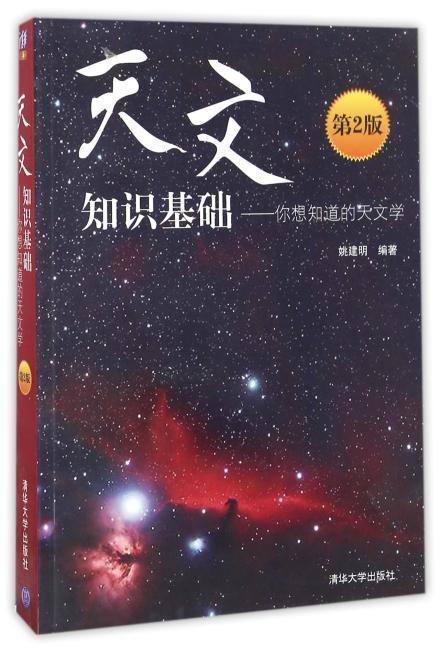 天文知识基础——你想知道的天文学(第2版)