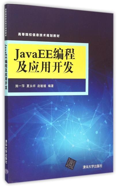 JavaEE编程及应用开发