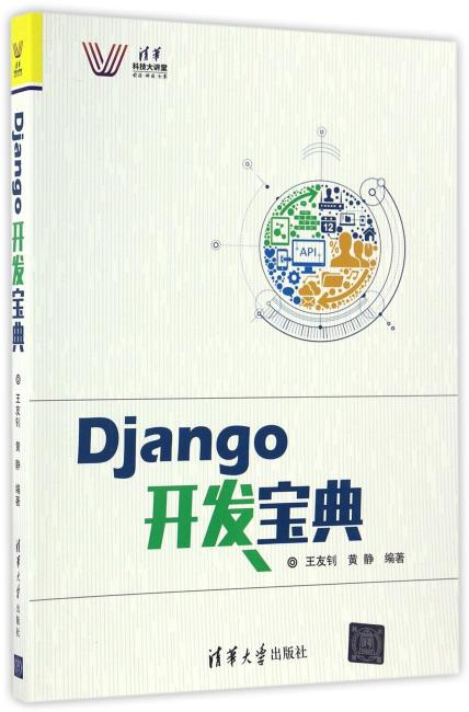 Django开发宝典