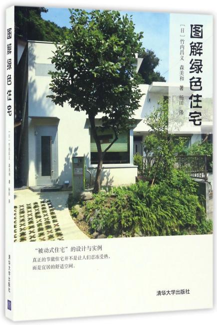 图解绿色住宅