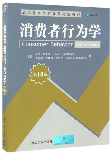 消费者行为学(第10版)