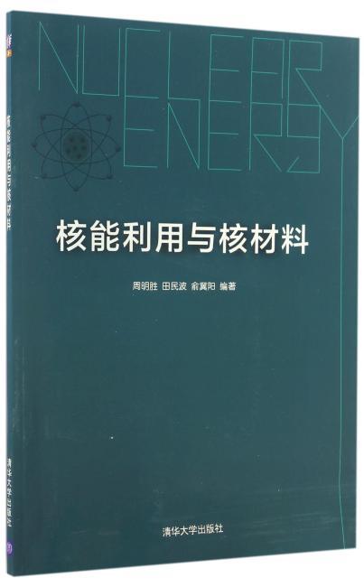 核能利用与核材料