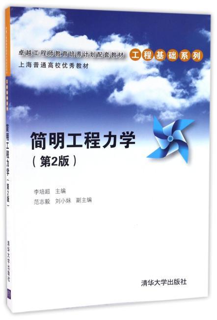 简明工程力学(第2版)