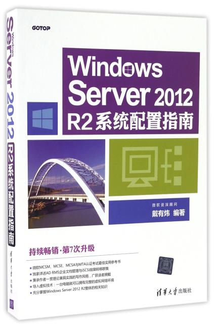 Windows Server 2012 R2系统配置指南