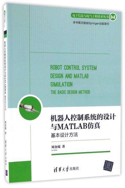 机器人控制系统的设计与MATLAB仿真:基本设计方法