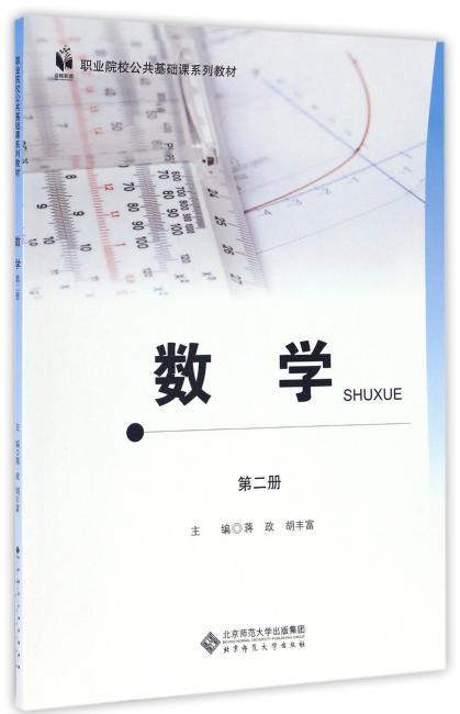 数学 (第二册)