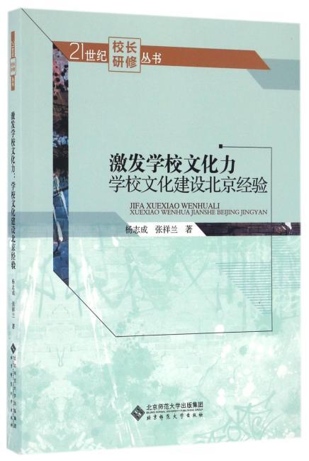 激发学校文化力:学校文化建设北京经验