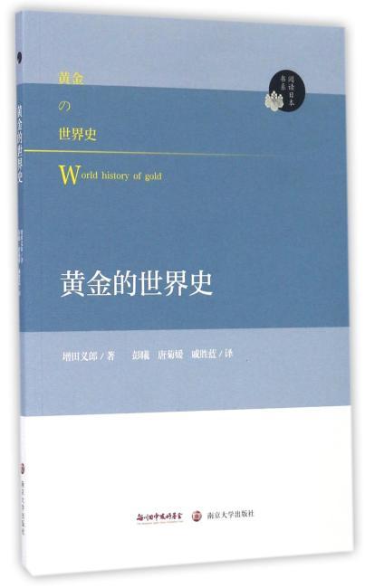 阅读日本书系//黄金的世界史