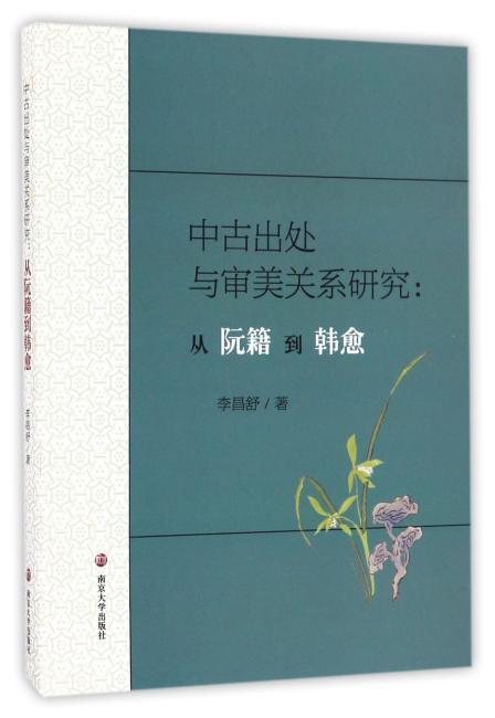 中古出处与审美关系研究:从阮籍到韩愈