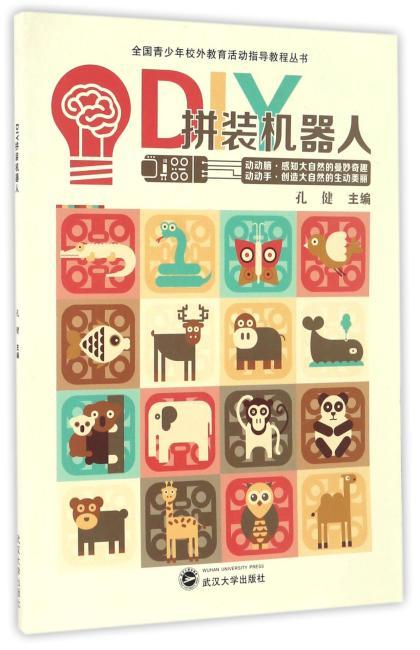 DIY拼装机器人(全国青少年校外教育活动指导教程丛书)