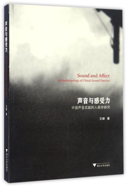 声音与感受力:中国声音实践的人类学研究