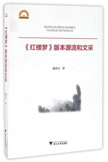 《红楼梦》版本源流和文采