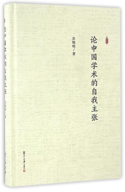 论中国学术的自我主张