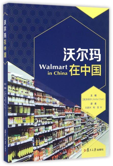 沃尔玛在中国