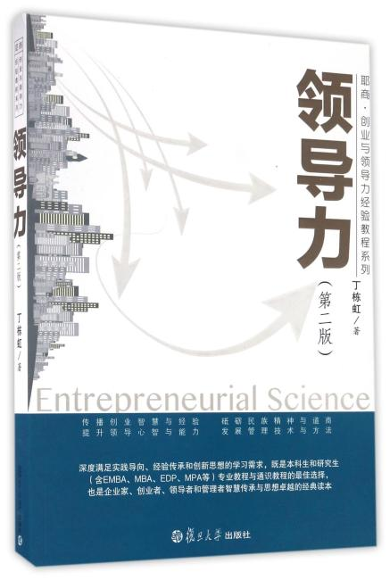 耶商·创业与领导力经验教程系列:领导力(第二版)