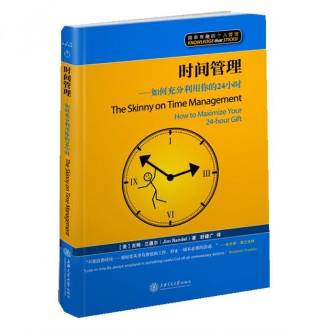 时间管理丛书6册套装